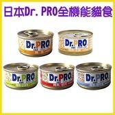 *KING WANG*[單罐]日本Dr.PRO 全機能貓食-全系列貓罐 80g