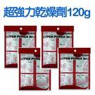 【相配】超強力乾燥劑 (4入120g) 電子產品指定特效版 乾燥劑