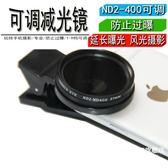 手機鏡頭 37mm ND2-400可調減光鏡 長曝光慢門攝影
