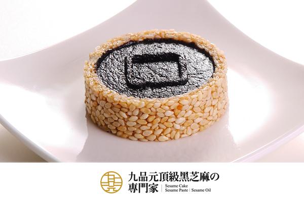【九品元】頂級白芝麻糕(9入/盒) x 3盒