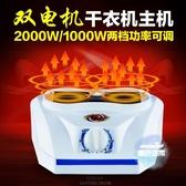 乾衣機 主機2000W大功率遙控 烘乾機機頭 烘乾機 烘衣機 取暖器T 1色