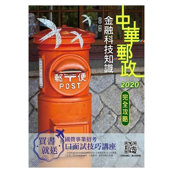 金融科技知識完全攻略(中華郵政營運職/專業職(一)(二)/郵局內勤)(對應202