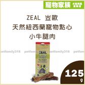 寵物家族-ZEAL 岦歐 天然紐西蘭寵物點心 小牛腿肉 125g