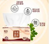 抽紙30包整箱家庭裝衛生紙巾嬰兒面巾紙抽餐巾紙家用