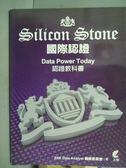【書寶二手書T6/進修考試_QHF】Data power Today 認證教科書_SSE Data Analyst 編輯