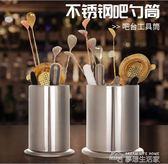 不銹鋼瀝水收納筒 吧臺用具收納籠置物架瀝水架 多功能加厚筷子筒  夢想生活家