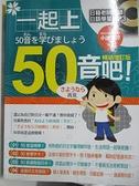 【書寶二手書T1/語言學習_D2U】一起上50音吧!暢銷增訂版(附贈 日籍老師親錄日語學習MP3)_小