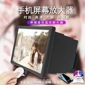 手機螢幕放大器大屏放大器高清光學鏡片伸縮版手機放大器 快速出貨