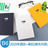 珠友 BC-50336 B6/32K 2019年週誌+筆記/週計劃/手帳/日記手札-補充內頁