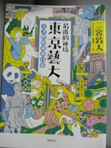 【書寶二手書T9/藝術_HDF】最後的秘境 東京藝大-天才們的渾沌日常_二宮敦人