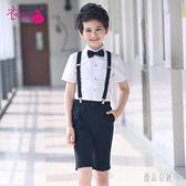 兒童禮服小花童主持人男童鋼琴演出服裝背帶褲合唱表演套裝夏 4296