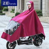 電瓶車雨衣 電動電瓶摩托自行車雨衣防水牛津布加大加厚男女士單雙人騎車雨披 京都3C