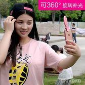 7plu手機自拍桿直播美妝主播美顏燈拍照鏡子補光器LVV4337【KIKIKOKO】