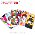【現貨】DiscoveryBuy Apple iPhone SE / 5 / 5S 超薄磨砂背殼 手機殼 - 百變蔥頭系列