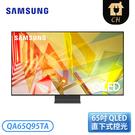 [SAMSUNG 三星]65吋 4K QLED 量子液晶電視 QA65Q95TAWXZW / QA65Q95TA