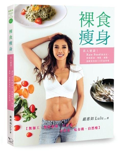 裸食瘦身:真人實證!Raw Food飲食法,實現排毒、增肌、減脂、逆齡...【城邦讀書花園】