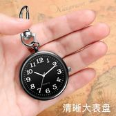 迷你復古懷錶老人電子鑰匙扣錶男女學生考試用護士錶便攜口袋 凱斯盾數位3c