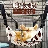 貓吊床 貓吊床寵物貓咪懸掛式貓窩貓籠子用掛窩秋千搖籃貓籠吊籃睡覺用品【快速出貨八折特惠】