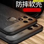 商務皮紋Realme Narzo 30A手機殼realme narzo30A保護殼 全包防摔 narzo 30A手機殼