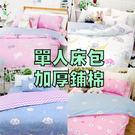 單人床包組(含枕套) 【可愛風、加厚鋪棉】4種款式可選絲絨棉感、床包式、柔順觸感