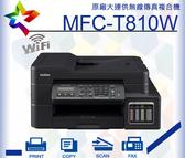 BROTHER MFC-T810W原廠大連供無線傳真複合機