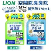 *WANG*日本LION獅王 空間除臭臭除補充包-無香味/薄荷香320mL‧一瓶搞定!瞬間消臭‧環境除臭