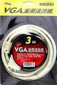 VGA螢幕連接線-3M