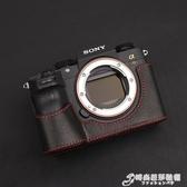 索尼A7R4 A7RM4皮套索尼A9 A7RM3 A7M3 A7R3相機皮套相機包保護套 時尚芭莎