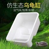 養小型水陸小號養魚大型龜缸龜池烏龜盆大號鱉養龜箱家用加厚缸大 8號店WJ