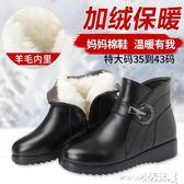 媽媽鞋 冬季平跟媽媽短靴女加絨保暖棉靴平底中老年人羊毛大碼棉鞋女【小天使】