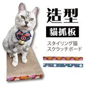 *WANG*寵喵樂 長方型平面貓抓板 招財貓/紅金魚 SY-752 兩款顏色