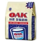 OAK特濃全脂奶粉700g【愛買】...