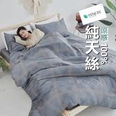 『TCL13』奧地利100%TENCEL涼感純天絲6尺雙人加大床包枕套三件組(不含被套)床單 床套 床巾