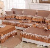 沙發套夏季冰絲沙發墊巾罩套夏天款涼席全包藤席坐墊皮防滑蕾絲花邊定做DC440【野之旅】