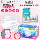【防疫組合】IRIS NRN-60PM NRN60PM 標準型口罩 (60枚裝)+Fujifilm 富士 | Hydro Ag+ 持續除菌紙巾