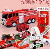 軌道玩具男孩大號消防車玩具變形停車場兒童節小汽車軌道1-3周歲5六一禮物XW 快速出貨