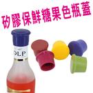 矽膠保鮮瓶蓋 軟木塞 醬油瓶蓋 保特瓶 ...
