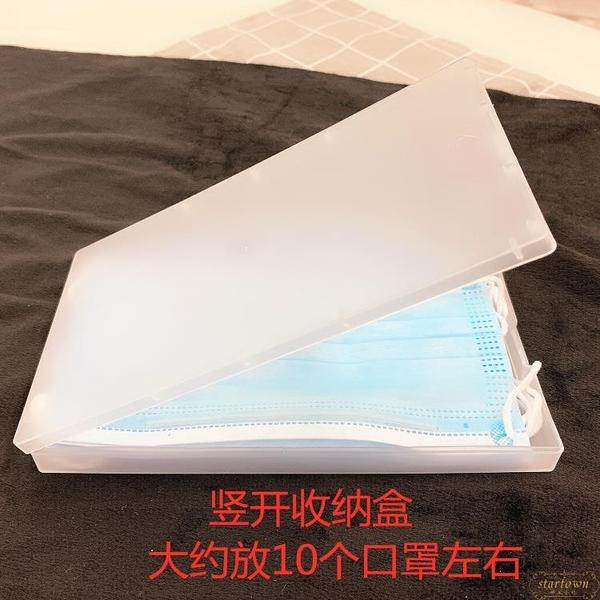 口罩便攜收納盒隨身帶蓋卡扣簡約儲物盒【繁星小鎮】