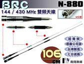 《飛翔無線》BRC N-880 144 / 430 MHz 雙頻天線〔超寬頻 全長106cm 重量340g 二色選購〕