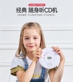 CD機便攜式CD機復讀機充電藍芽cd播放機器隨身聽學生英語可家用光盤機 快速出貨