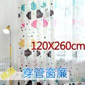棉麻窗簾彩色雲朵 免費修改高度 時尚穿管窗簾 寬120X高260cm臺灣加工 下殺底價【微笑城堡】