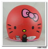 【EVO HELLO KITTY 圓臉 復古帽 安全帽】消光深粉