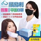 【G0520】順易利 SUMEASY 防霾口罩 PM2.5 三層口罩 平面口罩 成人口罩 立體口罩