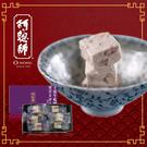 阿聰師.芋頭牛軋糖200g(共2盒)(奶蛋素)(附紙袋)﹍愛食網