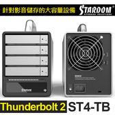 """""""最高速傳輸速度"""" STARDOM Thunderbolt2 ST4-TB 4Bay 3.5吋 2.5吋 陣列 硬碟外接盒"""