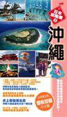 (二手書)沖繩:日本攻略遊7
