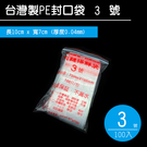 夾鏈袋 PE 封口袋 3號袋 台灣製 P...