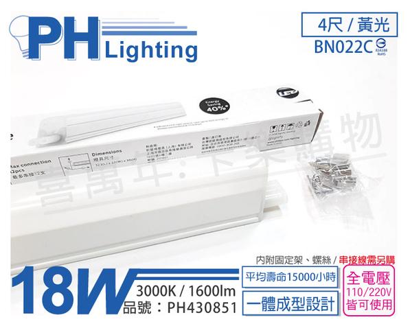 PHILIPS飛利浦 易省 BN022C LED 18W 3000K 黃光 4尺 全電壓 支架燈 層板燈 _ PH430851