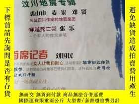 二手書博民逛書店罕見當代2008年4月-汶川地震專輯Y104209 出版2008