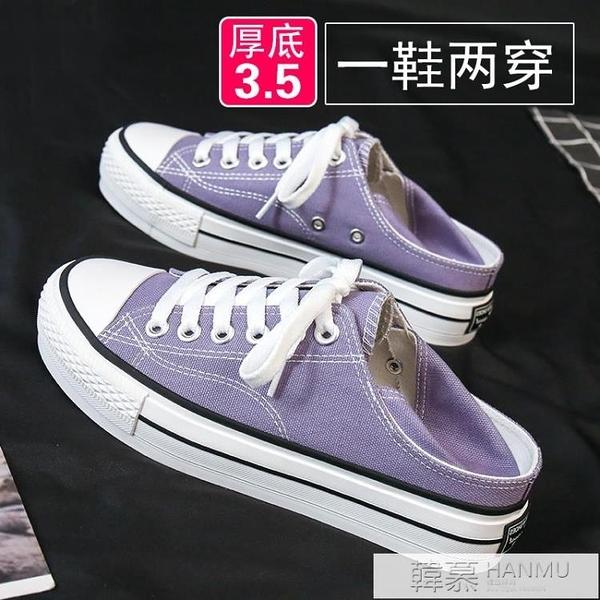 2021新款春季厚底帆布鞋女半拖紫色增高鬆糕學生兩穿踩跟小白鞋 夏季新品